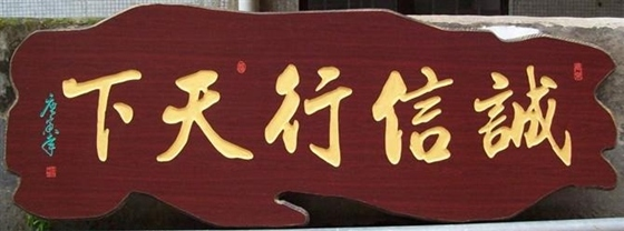 牌匾雕刻-中欧式装修-承德隆丰古艺木雕产品分类